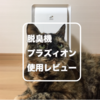 ペット臭を解決する富士通ゼネラルの脱臭機プラズィオン使用レビュー | 赤ちゃんとペットの共生のためにできること