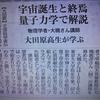 下野新聞、大田原高校スーパーサイエンス高(SSH)の講座の記事、生徒の声