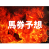 重賞予想回顧【2020日本ダービー&目黒記念】