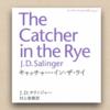 村上春樹の翻訳で不器用に生きる少年の美しさを感じる『The Catcher in the Rye』【読書屋!】