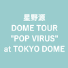 """星野源「DOME TOUR """"POP VIRUS"""" at TOKYO DOME」発売決定!"""