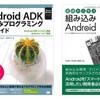 「Androidでハードウェア制御」という物語