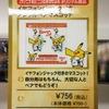 「ポケモン研究所 オリジナル商品」新商品 (2015年9月2日(水)発売)