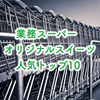 低価格!大容量![業務スーパー]人気オリジナルスイーツ 人気トップ10