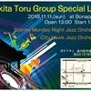 11月11日(日)に品川区中延のボナペティというライブハウスで演奏。