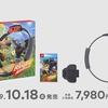 【任天堂】ニンテンドースイッチ新商品『リングフィット アドベンチャー』が2019年10月18日に発売決定!ダイエットするならこれで決まり!