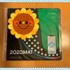 話題のZOZOMAT(ゾゾマット)で2歳の子供の足のサイズを測ってみた感想!その結果とは、、?!【衝撃の事実あり】