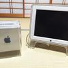【断捨離の記】学生時代に初めて買ったPCを処分しました。~古き良きPower Mac G4 cube~