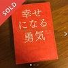 ⑧メルカリで安く買えたビジネス・経済本 6冊