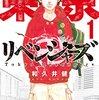 【マンガ】『東京リベンジャーズ』―不良モノ×タイムリープ