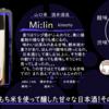 【月曜日のお気に入り】Mi:lin kimoto【FUKA🍶YO-I】