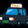 接待に出席するためのタクシー代は、交際費に含まれるのか?