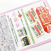 感謝のきもちを届けたい!!豆乳グルトQUOカード10,000円券など総計1,000名プレゼントキャンペーン