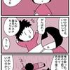 【日常まんが】ネタ提供