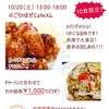 (2018年10月20日、順調に終えました!皆さんありがとうございます!)ごちゃまぜCafeメムにて中華料理フェスやります!