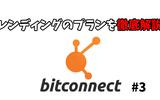 BitConnectのレンディングは元金が多ければ多いほど有利!レンディングのプランを徹底解説【BitConnect(ビットコネクト) #3】