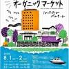 海と山のオーガニックマーケット @ 京都府舞鶴市 ホテルベルマーレ