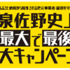 泉佐野史上、最大で最後の大キャンペーンは5月31日まで