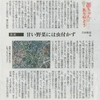 西日本新聞連載第6話 耕作放棄地を復元させるコツ