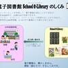 子どもたちが読書する機会を増やす「スクール イー ライブラリー(School e-Library)」