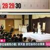 連休5日目・「令和初日」のTV特番視聴と「ギザ10」