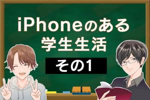 iPhoneのある学生生活-その1