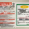川崎駅 東海道線ホーム拡張工事の話題