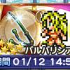 FF4暗黒を超克する聖騎士ガチャ第2弾 鈴屋式ガチャ考察 FFRK