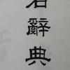 在米日本人 人名辭典