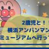 【2歳児と】横浜アンパンマンこどもミュージアムへ行ってきた!!【0歳児もいるよ】