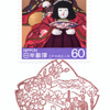 【風景印】氏家郵便局(2019.9.10押印、図案変更後・初日印)