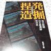 発掘捏造   日本人のルーツの為に戦った記者の記録