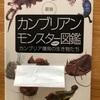 『カンブリアンモンスター図鑑』