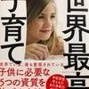 【育児本】 『「全米最優秀女子高生」を育てた教育法 世界最高の子育て』