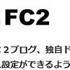 祝・FC2ブログ、独自ドメインにもSSL設定ができるようになる!遅い!!!!でもまぁ、やってくれたしよしとする!