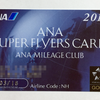 ANAスーパーフライヤーズラウンジカードが届きました