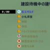 Deity Empires プレイ日記 その4