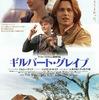 絶対観るべき映画『ギルバート・グレイプ』あらすじ・キャスト・評価 ディカプリオとジョニーデップが兄弟役という超豪華な感動映画