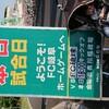 5/5 こどもの日サッカー