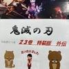 掛川市や袋井市で、鬼滅の刃23巻はどこに売ってる?TSUTAYAに江崎書店にGEOも売り切れ!?