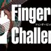 「Finger Picker Challenge Day 2018」開催決定!!