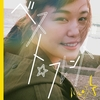 Nao☆「ベスト☆フレンド」 ― 自意識、異性。【4月前半に聴いた音楽】