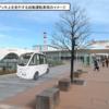 #392【延期】さいたま新都心駅の歩行者デッキで自動運転車の「試乗会」 2020年2月25日から