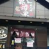 【閉店】小倉 毘侍家 西港店 二郎系が食べれるラーメン屋さんでつけ麺が激ウマ!