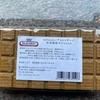 板チョコタイプの関節サプリ