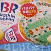 「Baskin Robbins サーティワン アイスクリーム チョコレート ホッピングシャワー」を食べました