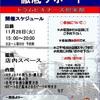 11/28(火) ドラムビギナーズ倶楽部のご案内