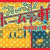 漫画onWebさんの方で、ホームラン軒№002:輝く男②、公開されました。