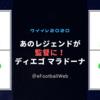 【新搭載監督】レジェンドが監督で登場! ディエゴ マラドーナ 【4-1-3-2】
