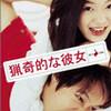 チョン・ジヒョン主演韓国映画『猟奇的な彼女』ネタバレ感想